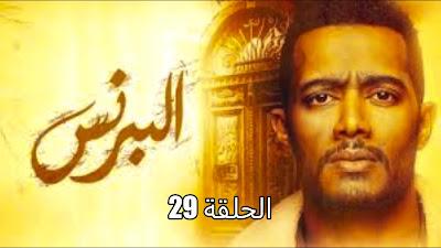 محمد رمضان مسلسل البرنس