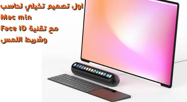 اول تصميم تخيلي لحاسب Mac mini مع تقنية Face ID وشريط اللمس
