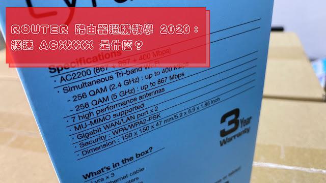 ROUTER 路由器選購教學 2020:想知網速就要睇 ACXXXX 是什麼?