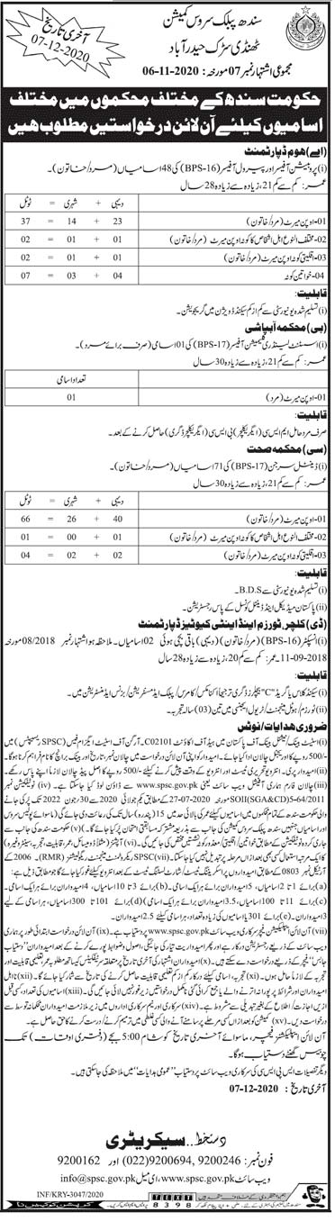 Sindh Public Service Commission SPSC Jobs in Pakistan - Download Job Application Form - www.spsc.gov.pk Jobs 2021