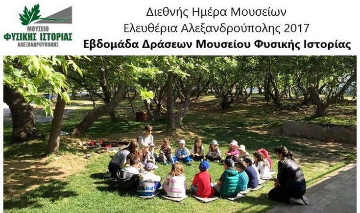 Εβδομάδα Δράσεων Μουσείου Φυσικής Ιστορίας Αλεξανδρούπολης