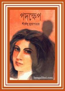 Padakhshep by Shirshendu Mukhopadhyay ebook