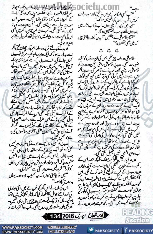 kitab dost rab ul bashar by sumaira hameed online reading