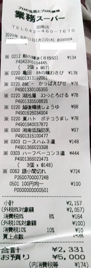 業務スーパー 田無店 2020/8/11 のレシート