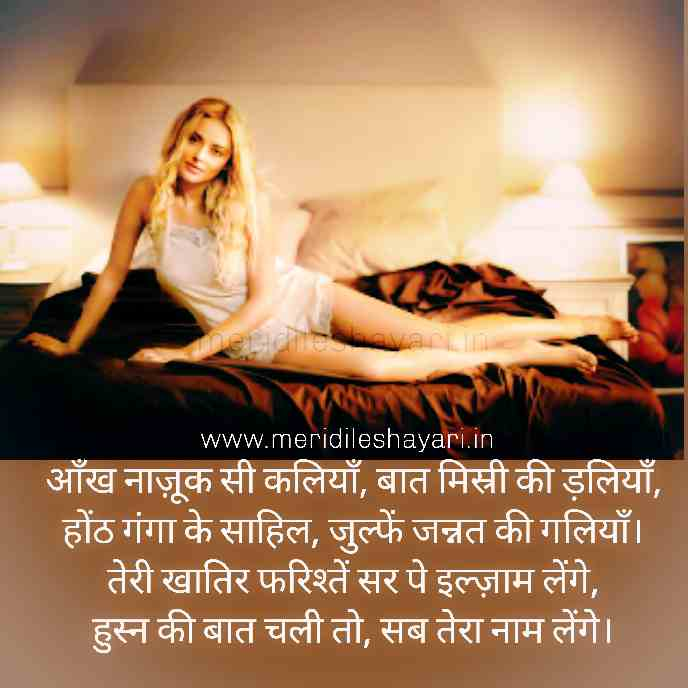 shayari on beauty,shayari for beauty,shayari on beauty of girlfriend,shayari about beauty,shayari on beauty of eyes,shayari on beauty in hindi,shayari on girlfriend beauty