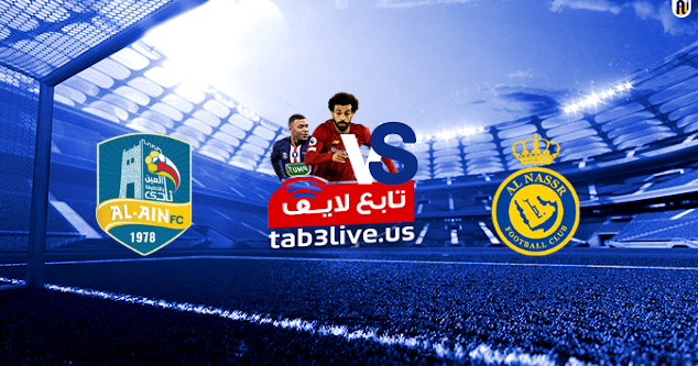نتيجة مباراة النصر والعين السعودي اليوم 2021/01/08  الدوري السعودي
