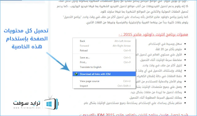 تنزيل برنامج Internet Download Manager مع السريال مجاناً