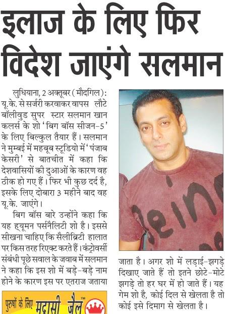 Hindi news | hindi newspaper |news in hindi: salman khan latest news 3 oct 2011,bollywood ...