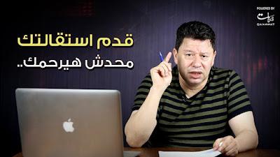 بالفيديو رسالة صادمة من رضا عبدالعال لكابتن محمود سمير عثمان رئيس لجنة الحكام