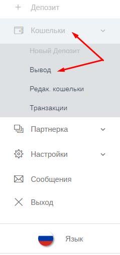 Регистрация в VentureMiners 5