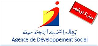 فتح باب الترشيح للتوظيف بوكالة التنمية الاجتماعية بجهة فاس مكناس