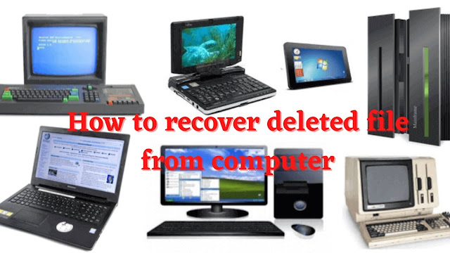 कंप्यूटर से डिलीट फाइल को रिकवर कैसे करें