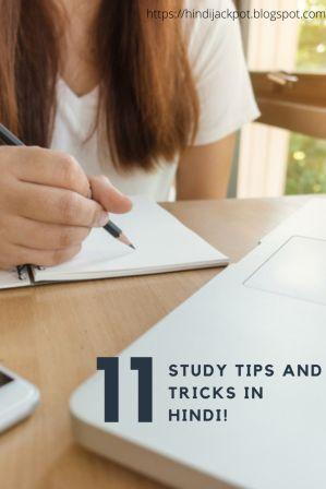 study tips and tricks in Hindi