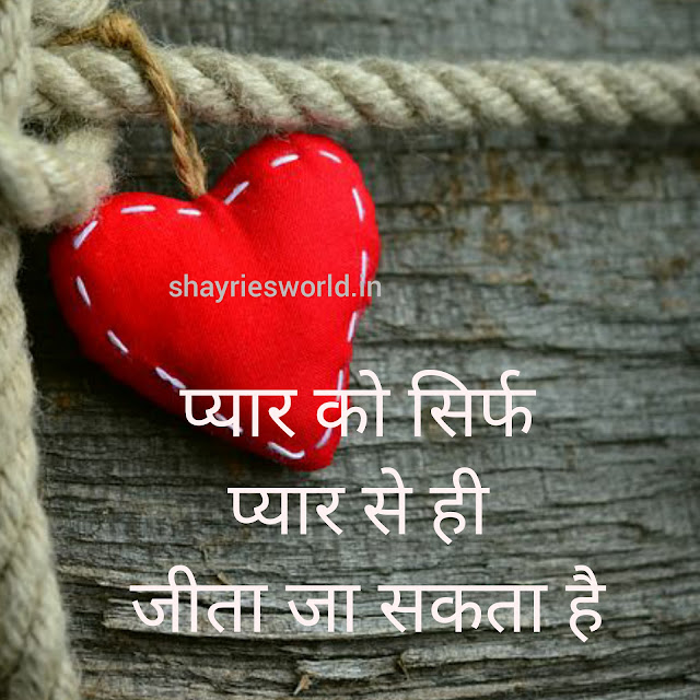 Love SMS,mohabbat sms,ishq sms