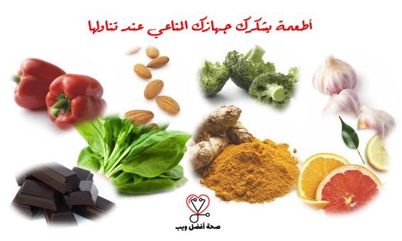 أطعمة يشكرك جهازك المناعي عند تناولها