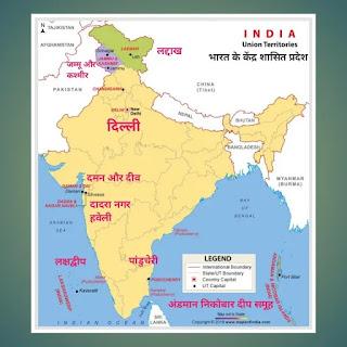 केंद्र शासित प्रदेश कितने हैं - union territory in hindi