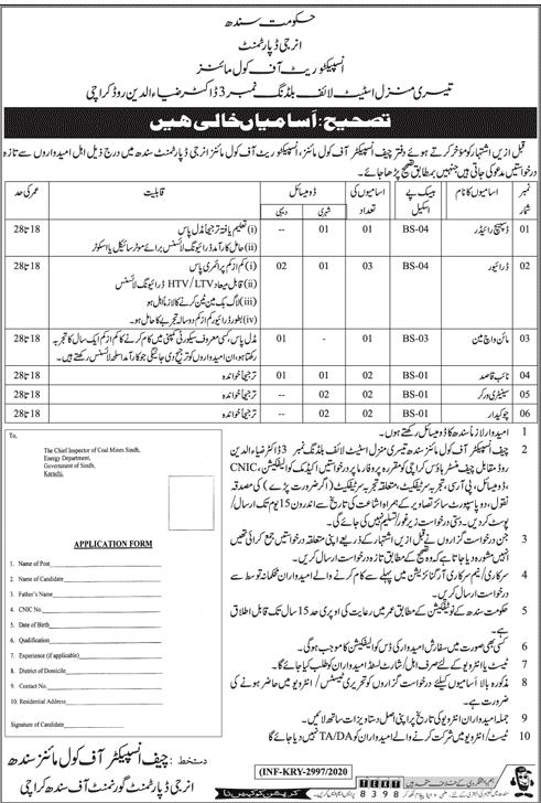 Inspectorate of Coal Mines Karachi Sindh Jobs in Pakistan Jobs 2021