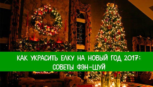 kak-ukrasit-elku-na-novyiy-god-2017-sovetyi-fen-shuy
