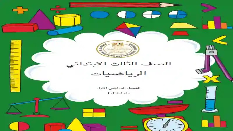 كتاب المدرسة لمادة الرياضيات للصف الثالث الابتدائى الترم الاول 2021 كاملا
