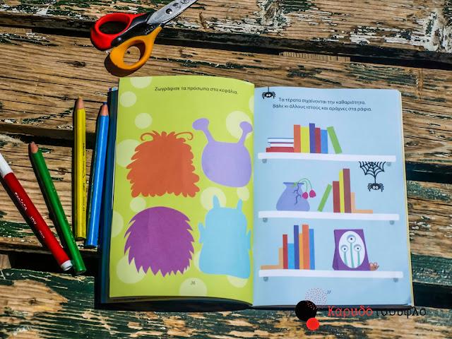 Εκδόσεις-μεταίχμιο-βιβλία-δραστηριοτήτων-για-παιδιά
