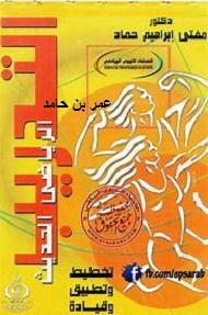 كتاب التدريب الرياضي الحديث - مفتى ابراهيم حماد PDF