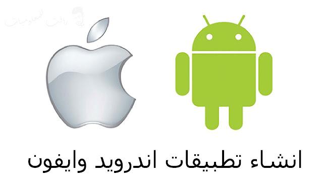 مواقع انشاء تطبيقات اندرويد وايفون مجانا