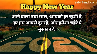 new-year-wishes-in-hindi-2021-images