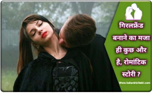 गिरलफ्रेंड बनाने का मजा ही कुछ और है, रोमांटिक स्टोरी - Romantic story in hindi