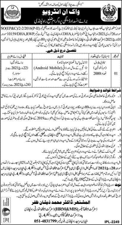 Primary and Secondary Healthcare Department Sanitary Petrol Jobs 2021