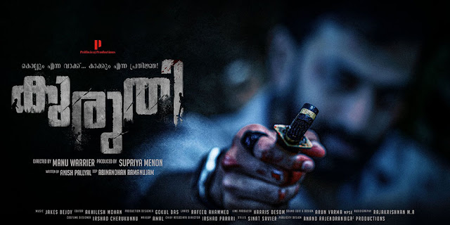 kuruthi malayalam, kuruthi malayalam movie, kuruthi malayalam movie release date, kuruthi prithviraj release date, kuruthi malayalam movie director, kuruthi malayalam movie cast, mallurelease