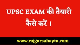 UPSC exam ki taiyari kaise kare