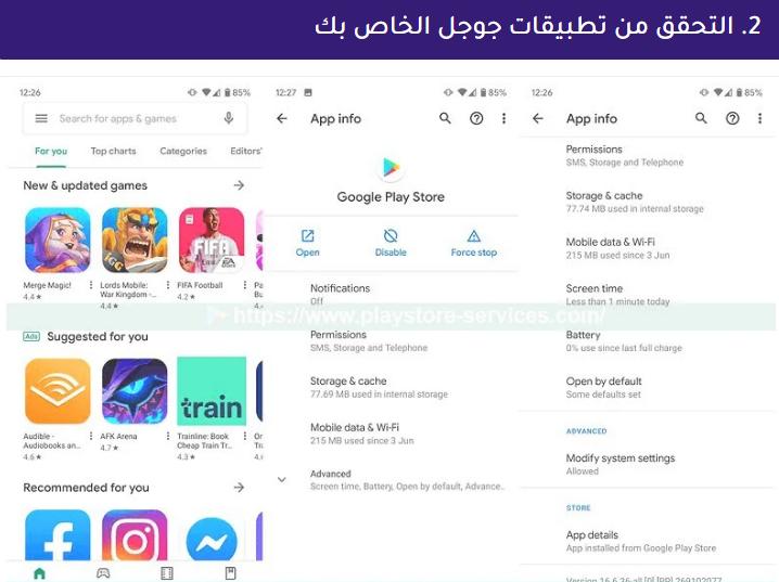 راجع حسابك لتتمكن من متابعة تثبيت التطبيقات على google play