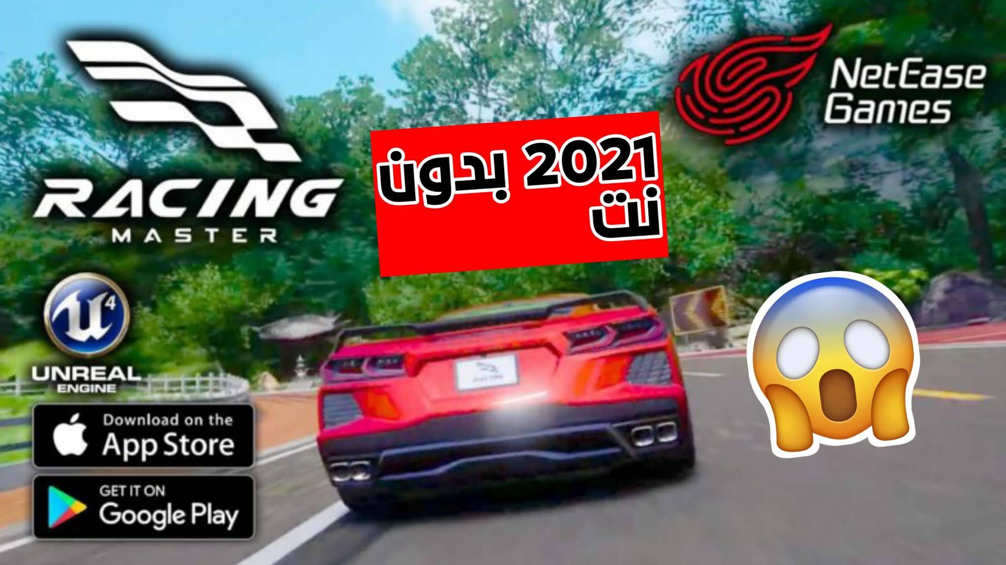 تحميل لعبة Racing Master من شركة Netease Games للاندرويد أوفلاين