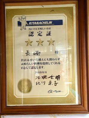 三軒茶屋にある長崎のキタナシュラン認定証