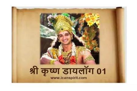 Shree Krishna Dialogue 01