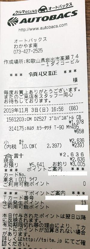 オートバックス わかやま南店 2019/11/3のレシート