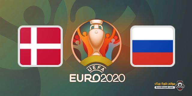نتيجة مباراة روسيا والدنمارك اليوم 21 يونيو 2021 في يورو 2020