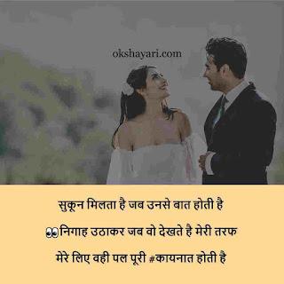 Love shayari romantic hindi