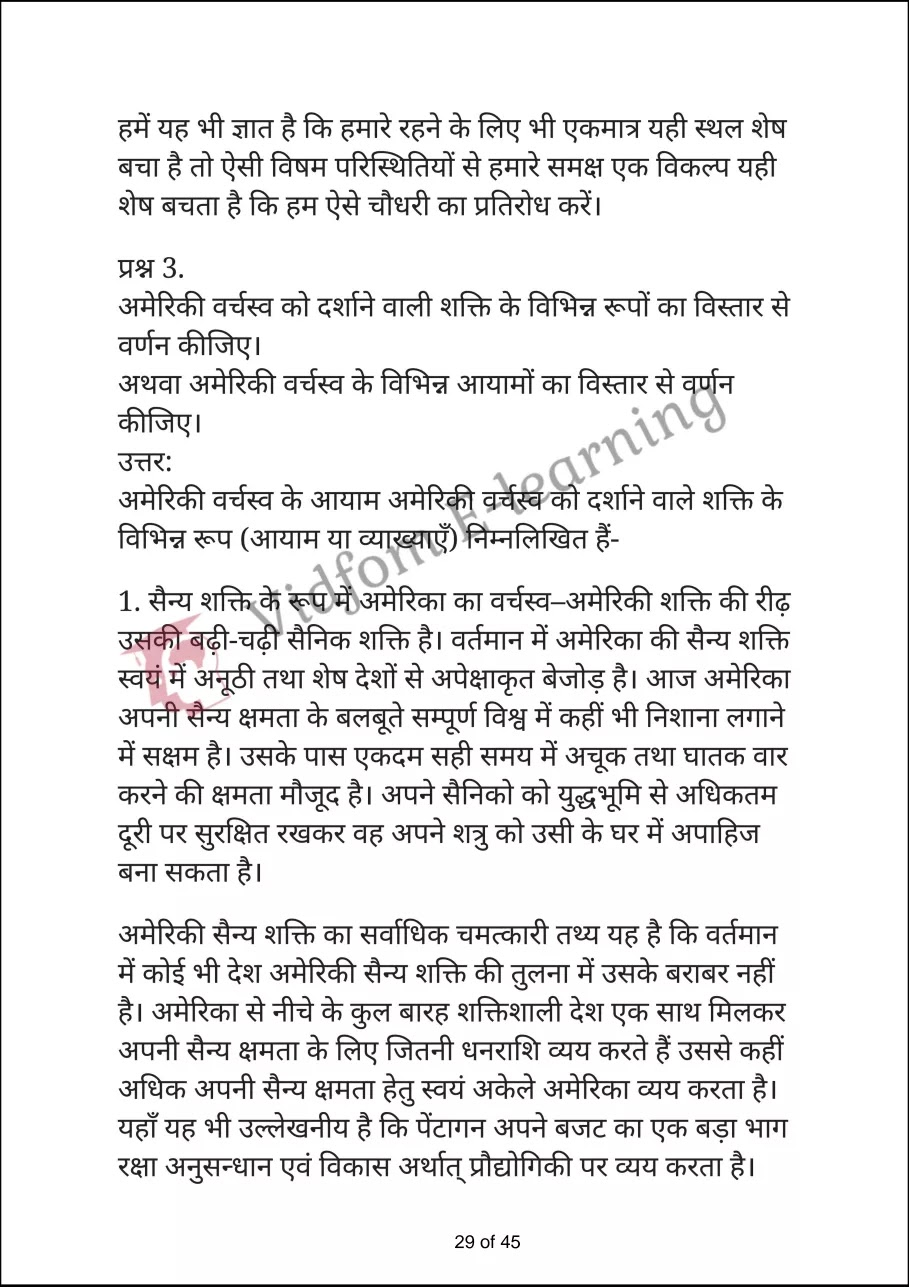 class 12 civics chapter 3 part a hindi medium29