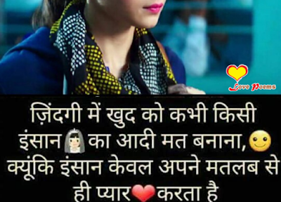Top 50+ image shayari in hindi | best shayari images 2020
