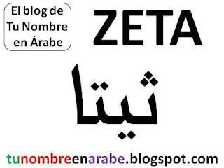 Zeta en arabe para tatuajes