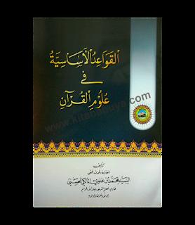 Kitab Qowaid assasy fi Ulum Quran