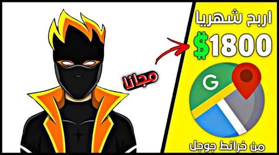 الربح من خرائط جوجل