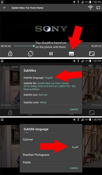 ترجمة الافلام من خلال تطبيق Mediabox HD