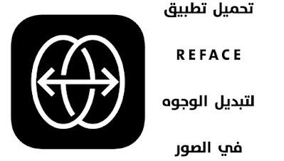تحميل تطبيق REFACE للتبديل الوجه على الصور والفيديوهات للاندرويد