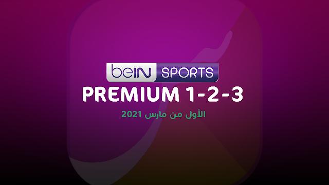 سيتم اطلاق قنوات Bein sports Premium مطلع الشهر المقبل على خطى قنوات Polsat Sport Premium