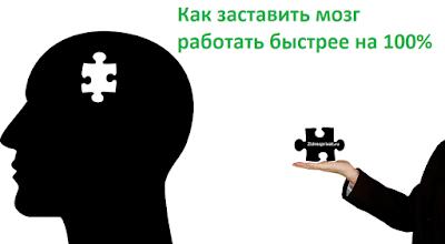 Как заставить мозги работать быстрее на 100 процентов