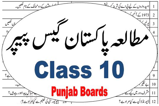 10th class pak study guess paper 2021
