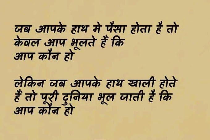 Life Quotes, Remotivate thought in hindi, motivational quotes