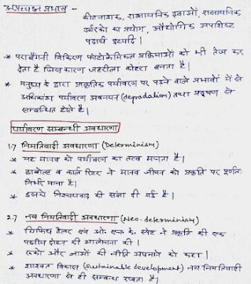 environment in Hindi Handwritten Notes